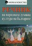 Речник на народната духовна култура на българите - книга