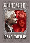 Не се сбогувам - Борис Акунин - книга