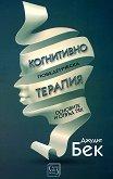 Когнитивно-поведенческа терапия: Основите и отвъд тях - Джудит Бек - книга
