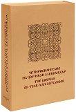 Четириевангелие на цар Иван Александър : Пълно фототипно издание -