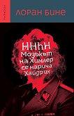 Мозъкът на Химлер се нарича Хайдрих - Лоран Бине - книга