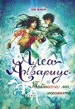 Алеа Аквариус - книга 3: Тайната на океаните - Таня Щевнер -