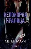 Безмилостен крал - книга 2: Непокорна кралица - Мегън Марч - книга