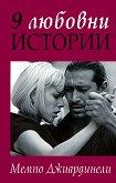 9 любовни истории - Мемпо Джиардинели - книга