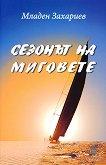 Сезонът на миговете - Младен Захариев -