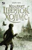 Младият Шерлок Холмс - книга 3: Черен лед - Андрю Лейн - детска книга