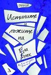 Истините и лъжите на Ела Блек - Емили Бар -