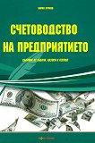 Счетоводство на предприятието - Кирил Лучков -