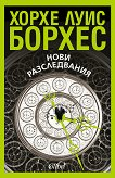 Нови разследвания - Хорхе Луис Борхес - книга