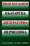 Българска литературна периодика - Иван Богданов - книга
