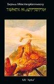 Легенди от Перг - книга 2: Тайната на Мердеран - Баръш Мюстеджаплъоглу -