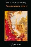 Легенди от Перг - книга 3: Блатистата земя - Баръш Мюстеджаплъоглу -