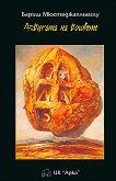 Легенди от Перг - книга 4: Азбука на боговете - Баръш Мюстеджаплъоглу -