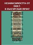 Независимостта от 1908г. в българския печат -