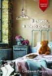 В стаята, в която спиш - Стефания Панова -