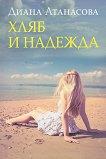 Хляб и надежда - Диана Атанасова - книга