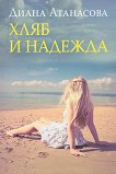 Хляб и надежда - Диана Атанасова -
