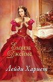 Отчаяни херцогини - книга 3: Лейди Хариет - Елоиза Джеймс - книга