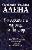 Универсалната матрица на Питагор - Светлана Тилкова - Алена - книга