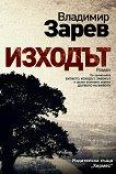 Изходът - Владимир Зарев -