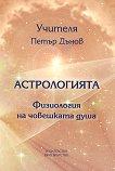Астрологията. Физиология на човешката душа - Петър Дънов -