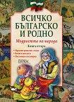 Всичко българско и родно - книга 2: Мъдростта на народа - книга