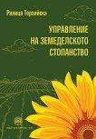 Управление на земеделското стопанство - Ралица Терзийска -