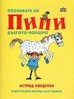 Познавате ли Пипи Дългото чорапче - Астрид Линдгрен - детска книга