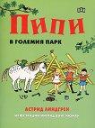 Пипи в големия парк - Астрид Линдгрен - книга