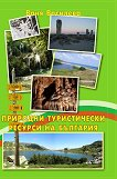 Природни туристически ресурси на България - Ваня Василева - книга