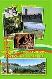 Природни туристически ресурси на България - Ваня Василева -