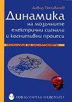 Динамика на мозъчните електрични сигнали и когнитивни процеси - технология на изследването - Давид Поливанов -