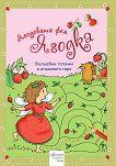 Ягодовата фея Ягодка: Вълшебни гатанки в ягодовата гора - Щефани Дале -