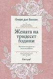 Жената на тридесет години - книга