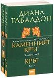 Друговремец - книга 3: Каменния кръг - комплект от 2 тома -