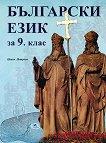 Български език за 9. клас - учебна тетрадка