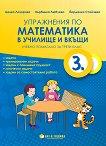Упражнения по математика в училище и вкъщи за 3. клас - Цанка Лазарова, Йорданка Стойчева, Върбинка Любчева - помагало