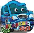 Книжка с очички: Важните коли - Ангелина Жекова - детска книга