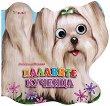 Книжка с очички: Палавите кученца - Ангелина Жекова -