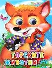 Книжка с очички: Горските животни - Ангелина Жекова -