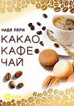 Какао, кафе, чай -