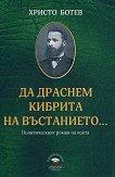 Христо Ботев: Да драснем кибрита на въстанието - Христо Ботев -