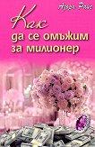Как да се омъжим за милионер - Азора Райс -