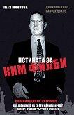 Документално разследване: Истината за Ким Филби - Петя Минкова -