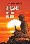 Индия - другата планета - Д-р Морфи Скарлатов - книга