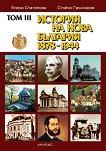 История на нова България 1879-1944 г. - том III - Стойчо Грънчаров, Елена Стателова -