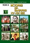 История на България XV-XIX - том II - Цветана Георгиева, Николай Генчев - книга