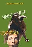 Невероятни щуротии - Димитър Петров -