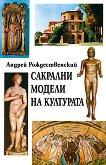 Сакрални модели на културата - Андрей Рождественский -
