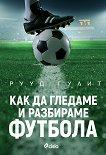 Как да гледаме и разбираме футбола - Рууд Гулит - книга